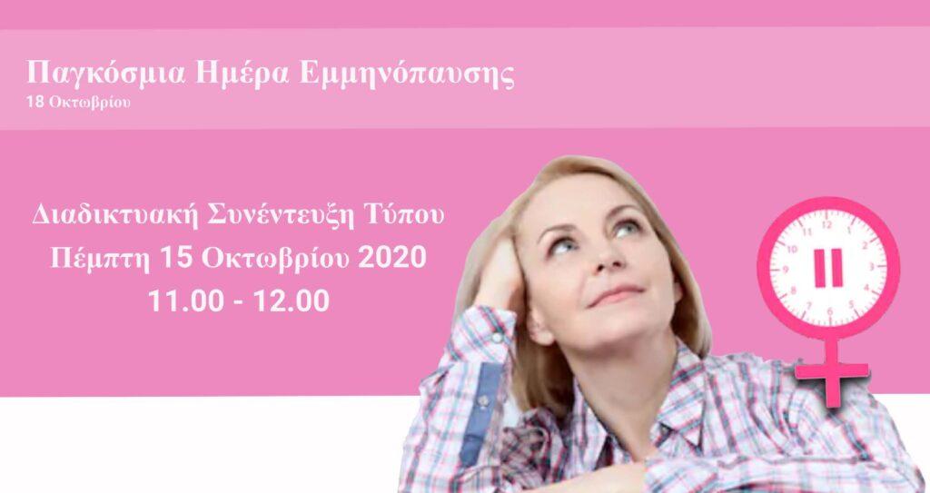Παγκόσμια Ημέρα Εμμηνόπαυσης – 18 Οκτωβρίου (video)